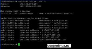Обратное преобразование nslookup